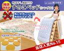 ◆送料無料◆ 比べてほしい 純粋国産品◆【シングルサイズ用 国産ひのき 高級桐材 材質選べます♪】【さわやかな…