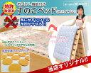 ◆送料無料◆ 比べてほしい 純粋国産品【セミダブルサイズ用 国産ひのき 高級桐材 材質選べます】【春をさわやか…