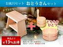 ◆シンプルな木製お風呂セット 【おとうさん】◆【桶の種類を選べます♪ 国産品/送料無料】 職人が作る 安心商品…