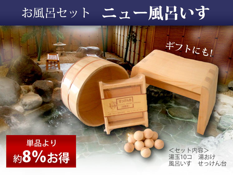 【国産品/天然木】 【お得なお風呂セット『新しいタイプの風呂いす』】 木工職人の手作り 安心商品