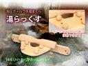 【国産品/国産ひのき】 湯らっくす ◆木工職人の手作り 安心商品◆