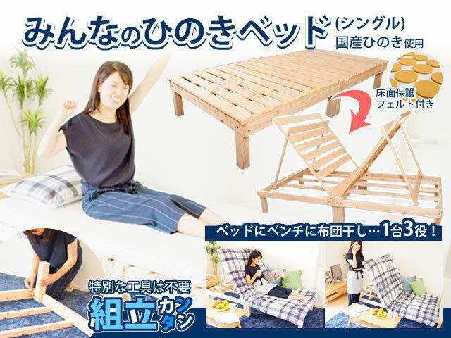 ◆送料無料◆純粋国産品◆【みんなのひのきベッド】3つの機能を持った 国産ひのきベッド 今なら送料サービス いたわり君保証も付いて
