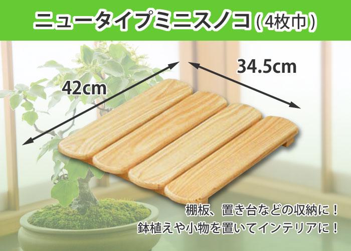 ◆国産ヒノキ使用!◆ニュータイプミニスノコ(4枚巾)◆木工職人の手作り品!◆