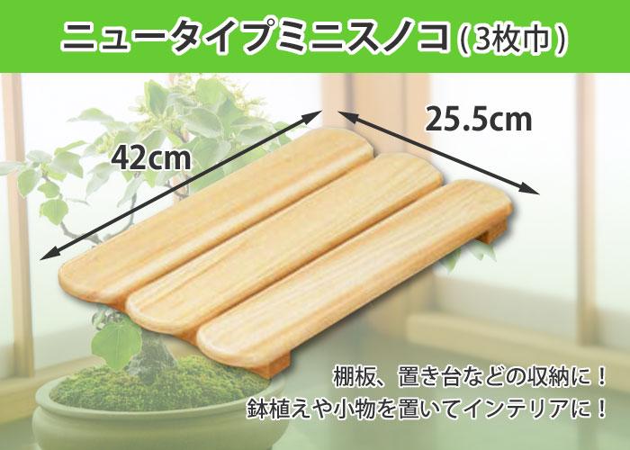 ◆国産ヒノキ使用!◆ニュータイプミニスノコ(3枚巾)◆木工職人の手作り品!◆