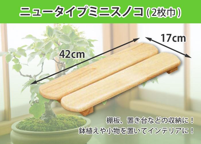 ◆国産ヒノキ使用!◆ニュータイプミニスノコ(2枚巾)◆木工職人の手作り品!◆