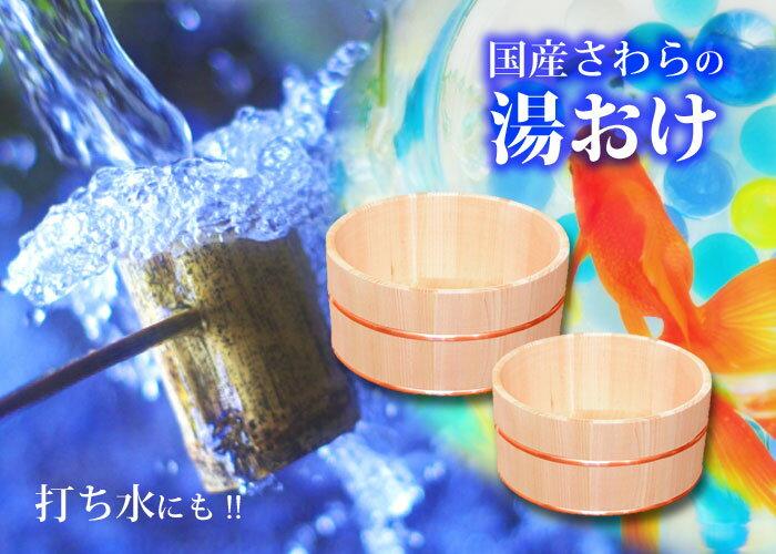 ◆木の香 オリジナル◆お風呂の木製湯おけ(丸型 直径約24センチ)【国産品/国産さわら材・銅タガ】◆木工職人の手作り・安心商品◆夏をさわやかに♪