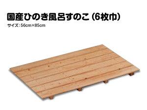 【国産品/国産ひのき】 耐久性の4本足! 木製 すのこ 【6枚巾】 ◆木工職人の手作り 安心商品◆