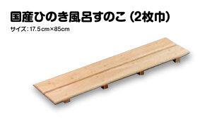 【国産品/国産ひのき】 耐久性の4本足! 木製 すのこ 【2枚巾】 木工職人の手作り 安心商品