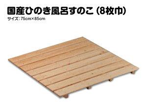 【国産品/国産ひのき】 安心耐久性の4本足! 木製 すのこ (8枚巾) 木工職人の手作り 安心商品