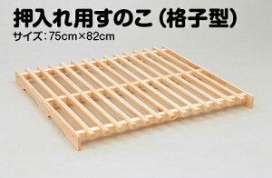 【国産品/国産ひのき】 ジメジメ湿気対策! 押入れ用 格子型すのこ (桧 こうし スノコ) 木工職人の手作り 安心商品