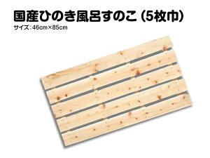 【国産品/国産ひのき】 耐久性の4本足! 木製 すのこ (5枚巾) ◆木工職人の手作り 安心商品◆