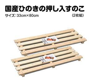 【国産品/在庫有り/国産ひのき】 押入すのこ (2枚組) ◆木工職人の手作り 安心商品◆