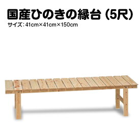 ◆縁台でくつろぐ心の休日◆ひのき縁台 5尺◆安心の国産・木工職人の手作り!◆