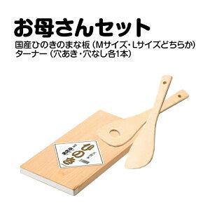 【国産品】 国産ひのきのまな板のお母さんセット【Mサイズ】 ◆職人の手作り 安心商品◆ターナー プレーナー ヒノキ 俎板 母の日