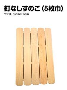 【国産品/天然木】  釘なしすのこ(5枚巾) 木工職人の手作り 安心商品
