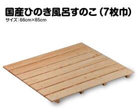 【国産品/国産ひのき】 耐久性の4本足! 木製 すのこ 【7枚巾】 木工職人の手作り 安心商品
