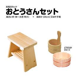 ◆シンプルな木製お風呂セット 【おとうさん】◆【桶の種類を選べます♪ 国産品/送料無料】 職人が作る 安心商品です。