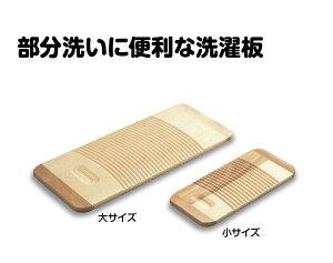 【国産品/国産ブナ材】  洗濯板(小サイズ・両面使用可能) 木工職人の手作り 安心商品