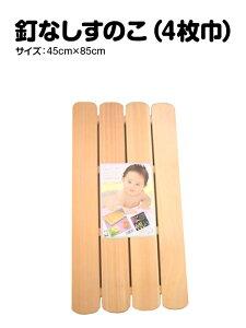 【国産品/天然木】  釘なしすのこ(4枚巾) 木工職人の手作り 安心商品
