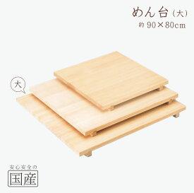 【天然木】木製 めん台 足付き【大】(80×90cm) ◆木工職人の手作り 安心商品 麺台 メン台 のし台 蕎麦打ち道具