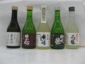 日本酒 愛媛 ギフト 西条地酒飲みくらべセット 300ml5本入 父の日ギフト