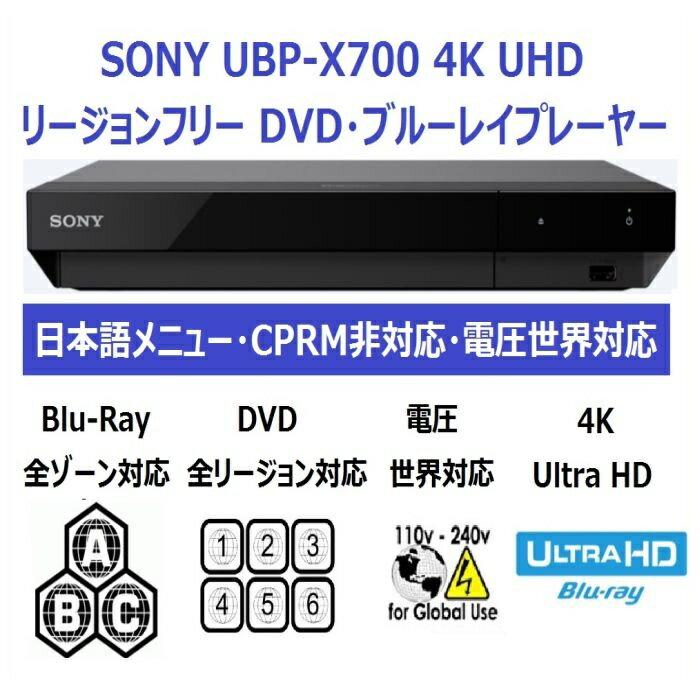 SONY UBP-X700 4K Ultra HD 電圧世界対応 Wi-Fi接続 世界中のDVD・Blu-Rayが視聴可能(PAL/NTSC対応) 日本語版 【延長保証・PSE対応・HDMIケーブル付】リージョンフリー ソニー