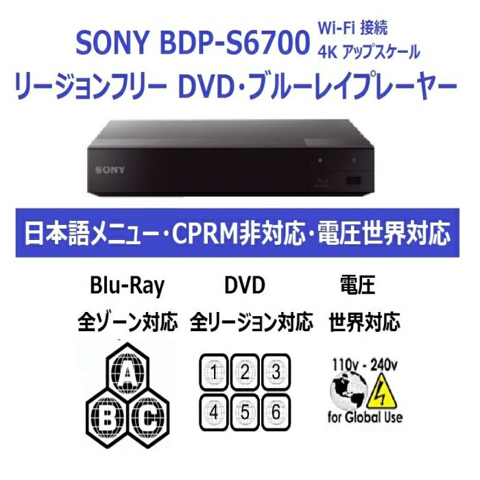 SONY BDP-S6700 電圧世界対応 世界中のDVD・Blu-Rayが視聴可能 (PAL/NTSC対応) 4Kアップスケール Wi-fi接続【延長保証・PSE対応・HDMIケーブル付】 リージョンフリー ソニー