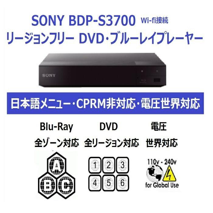 SONY BDP-S3700 電圧世界対応 世界中のDVD・Blu-Rayが視聴可能 (PAL/NTSC対応) Wi-fi接続【延長保証・PSE対応・HDMIケーブル付】 リージョンフリー ソニー