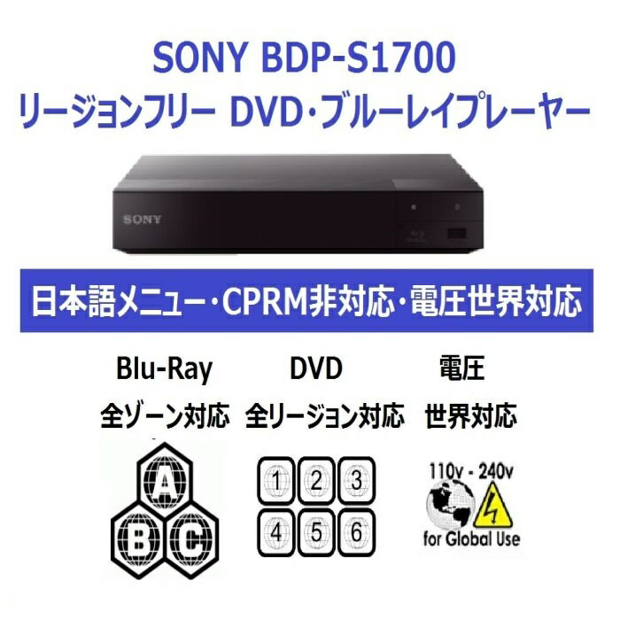 SONY BDP-S1700 電圧世界対応 世界中のDVD・Blu-Rayが視聴可能 (PAL/NTSC対応) 【延長保証・PSE対応・HDMIケーブル付】 リージョンフリー ソニー