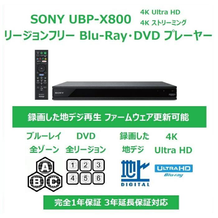 ソニー SONY リージョンフリー DVD・ブルーレイ プレーヤー 全世界のBlu-ray/DVDが視聴可能 録画した地デジも再生可能(CPRM対応) Ultra HDブルーレイ 4K HDR 3D 無線LAN Wi-Fi Bluetooth 【日本語説明書・延長保証対応・PSE対応・HDMIケーブル付属】 UBP-X800