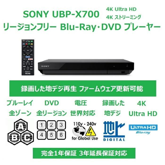 ソニー SONY リージョンフリー DVD・ブルーレイ プレーヤー 全世界のBlu-ray/DVDが視聴可能 録画した地デジも再生可能(CPRM対応) Ultra HDブルーレイ 4K HDR 無線LAN Wi-Fi Bluetooth 【日本語説明書・販売店保証書・PSE対応・HDMIケーブル付き】 UBP-700