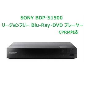 ソニー SONY リージョンフリー DVD・ブルーレイ プレーヤー 全世界のBlu-ray/DVDが視聴可能 録画した地デジも再生可能(CPRM対応) 【日本語説明書・延長保証・PSE対応・HDMIケーブル付】 BDP-S1500