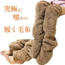 究極に暖かい履く毛布☆足が出せるもこもこのルームソックス☆ 送料無料 レッグウォーマー あったかグッズ 足 ルームソックス 靴下 冷え取り ロングウォーマー 冷え性 保温 部屋用 就寝 寝る時 ねる時 暖かい 冷え対策靴下 ソックス 厚手