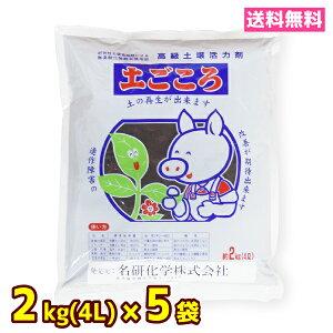 無臭完熟堆肥 高級土壌改良材 2kg(4L) 5袋 土ごころスーパー 室内 扱いやすい 菜園 プランター