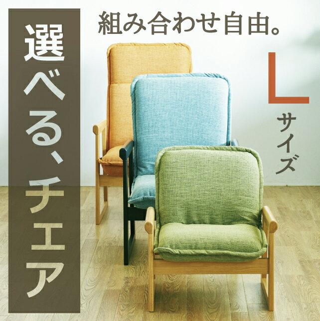 セレクトチェア-hidamari- ハイスペックタイプ(Lサイズ) | 座椅子 お年寄り 肘掛け 肘付き 高座椅子 リクライニング ハイバック パーソナルチェア レバー 折りたたみ 立ち上がり 楽 椅子 レバー式座椅子 リクライニングチェア ハイバックチェア 高齢者 チェア 木製