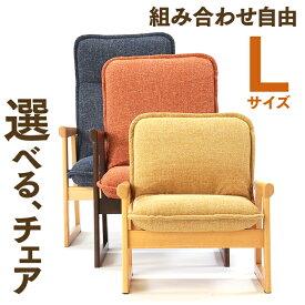 セレクトチェア-hidamari- ハイスペックタイプ(Lサイズ) | 一人用 お年寄り 肘掛け 高座椅子 リクライニング ハイバック 椅子 高齢者 プレゼント レバー 立ち上がりやすい ひだまり 低い椅子 低い いす おしゃれ 敬老の日 祖父 祖母 敬老 ロータイプ リクライニングチェア