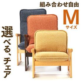 hidamariセレクトチェア Mサイズ スタンダードタイプ | 一人用 座椅子 椅子 肘掛け 高座椅子 低い椅子 リクライニングチェア リクライニング テレワーク ひだまり 肘付き ダイニングチェア お年寄り 高齢者 パーソナルチェア 一人 一人掛け椅子 折りたたみ 背もたれ 暖か