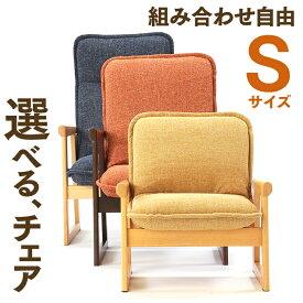 hidamariセレクトチェア Sサイズ ロータイプ | 一人用 座椅子 かわいい 椅子 肘掛け 高座椅子 お年寄り 低い椅子 いす おしゃれ テレワーク イス ローチェア ひだまり チェア 在宅ワーク 肘付き コンパクト 持ち運び 高齢者 パーソナルチェア 一人掛け椅子 背もたれ 暖か