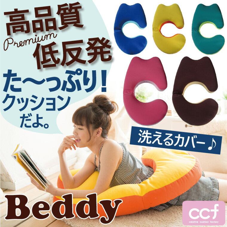 スマホや読書が快適になる高品質低反発クッション Beddy-ベディ- ベティ 低反発 クッション 抱き枕 抱きまくら かわいい|背もたれ うつぶせ ごろ寝 ごろ寝クッション 座椅子 リラックス リラックスチェア チェアー 抱き枕 コンパクト 椅子 読書 だきまくら カバーつき