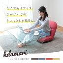 hidamariコンパクト回転座椅子 BSL-ブルーム   座椅子 一人用 回転 リクライニング 椅子 リクライニングチェア テレワ…