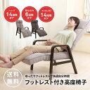 フットレスト付き高座椅子 KPHF-マルク   座椅子 お年寄り 肘掛け 高座椅子 ハイバック 低い いす 低い椅子 リクライ…