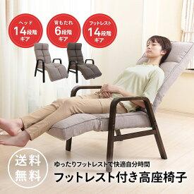 フットレスト付き高座椅子 KPHF-マルク | 一人用 座椅子 椅子 肘掛け 高座椅子 お年寄り 低い椅子 リクライニングチェア ハイバック 低い いす リクライニング 肘付き 高齢者 テレワーク リラックスチェア イス プレゼント 母の日 ざいす 父の日 実用的 ギフト 花以外