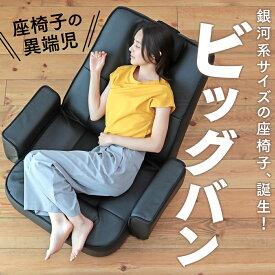 座椅子 ビッグバン ZHNK-アクロス-マルク|一人用 ソファ お年寄り 肘掛け 椅子 低い いす 低い椅子 リクライニング おしゃれ 高齢者 ハイバック ソファー ロータイプ チェア あぐら座椅子 テレワーク 肘付き リクライニングソファ 敬老の日 1人用ソファ 一人掛け リラックス