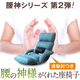 腰の神様がくれた座椅子 連動肘つき DMZK-アロー | 座椅子 一人用 腰痛 肘掛け リクライニング 肘付き プレゼント リクライニングチェア ソファ 肘掛け座椅子 お年寄り 高齢者 低い椅子 低い いす リクライニングソファ ロータイプ 椅子 一人用ソファー ローチェア こたつ