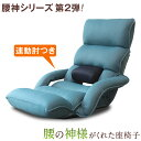 腰の神様がくれた座椅子 連動肘つき DMZK-アロー | 一人用 ソファ 座椅子 腰痛 リクライニングソファ 肘掛け 低い椅子…