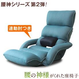 腰の神様がくれた座椅子 連動肘つき DMZK-アロー | 一人用 ソファ 座椅子 腰痛 リクライニングソファ 肘掛け 低い椅子 ソファー ハイバック 低い いす リクライニング テレワーク ざいす 肘付き 父の日 プレゼント 実用的 肘掛け椅子 一人暮らし リクライニングチェア 青