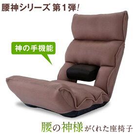 腰の神様がくれた座椅子 DMZ アロー 座椅子 リクライニング ハイバック 腰痛|一人用 ソファ リクライニングソファ お年寄り 低い椅子 リクライニングチェア 低い いす 高齢者 テレワーク 在宅ワーク 在宅勤務 新生活 ざいす 母の日 父の日 プレゼント ギフト