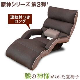 腰の神様がくれた座椅子 全身寛げるロングタイプ ZMLZ-アロー | 一人用 ソファ 座椅子 腰痛 リクライニングソファ 肘掛け 低い椅子 ハイバック リクライニング テレワーク 肘付き 折りたたみ リクライニングチェア パーソナルチェア 1人掛け ロング 寝椅子 腰サポート 足置き