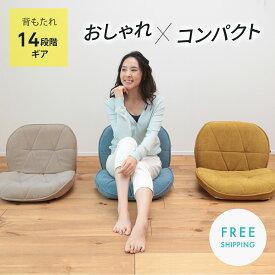 幾何学デザインがおしゃれなコンパクト座椅子 DIA-ハンナ | 座椅子 一人用 いす かわいい 低い椅子 リクライニング コンパクト 1人用ソファ イス 在宅ワーク テレワーク 小さい リクライニングチェア ソファー 折りたたみ パーソナルチェア チェア 一人暮らし おしゃれ 丸