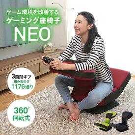ゲーミング座椅子NEO HZL-アロー | 座椅子 低い椅子 回転 かわいい リクライニング 低い いす 一人用 椅子 おしゃれ リクライニングチェア ゲーム 回転式 ゲームチェア ゲーミングチェア あぐら座椅子 リラックスチェア パーソナルチェア ゲーム用椅子 ゲーミング メッシュ